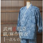 武州正藍染 麻混作務衣(婦人用)