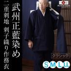 武州正藍染 刺子織り作務衣 極厚〔二重刺地〕