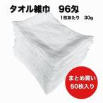 タオル雑巾 96匁 50枚入り 掃除用品 掃除用具 拭き掃除 床 掃除 業務用 まとめ買い ぞうきん 送料無料 綿100%
