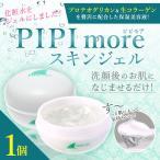 PIPI more(ピピモア)スキンジェル 初回限定特別価格!