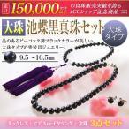 大珠9.5〜10.5mm 喪装用池蝶黒真珠ネックレス 豪華3点セット