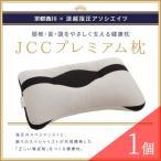 頚椎・首・頭をやさしく支える健康枕 JCCプレミアム枕