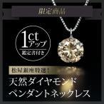 松屋銀座特選 天然ダイヤモンドペンダント 大粒1ctアップ シャンパンカラー