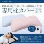 伸縮性抜群の綿混素材 枕カバー 日本製