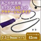 グラデーションタイプ あこや黒真珠ネックレス4点セット 7.5〜9mmタイプ【ネックレスの長さ42cm】