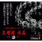 波動エネルギー左螺旋水晶ブレスレット/朱雀彫り(男女兼用10mm※左手用)