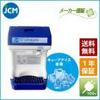 ショッピングかき氷機 ジェーシーエム JCM アイススライサー 【JCM-IS】 電動かき氷機 送料無料(軒先車上)