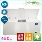 送料無料(軒先車上) ジェーシーエム/JCM 超低温冷凍ストッカー 450L JCMCC-450 (1882×755×840mm)