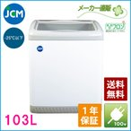 (2/6入荷・発売) 送料無料(軒先車上) JCM 冷凍ショーケース JCMCS-100 (624×705×850mm)