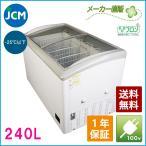 (2/6入荷・発売) 送料無料(軒先車上) JCM 冷凍ショーケース JCMCS-240 (1206×694×850mm)
