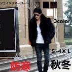 メンズ ファーコート 3色 格好良い 防寒対策 毛皮コート ショート丈 フェイクファー 韓国風 大きいサイズ 厚手 軽量 暖かい 秋冬 ジャケット お洒落 冬服