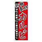 のぼり のぼり旗 カルビ (W600×H1800)焼肉・焼き肉