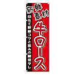 のぼり のぼり旗 牛ロース (W600×H1800)焼肉・焼き肉