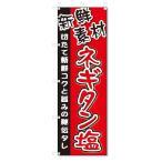 のぼり のぼり旗 ネギタン塩 (W600×H1800)焼肉・焼き肉
