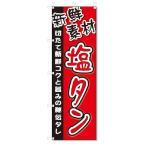 のぼり のぼり旗 塩タン (W600×H1800)焼肉・焼き肉