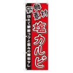 のぼり のぼり旗 塩カルビ (W600×H1800)焼肉・焼き肉