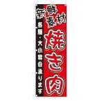 のぼり旗 焼き肉 大小宴会 (W600×H1800)焼肉・焼き肉