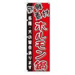 のぼり のぼり旗 ホルモン焼 (W600×H1800)焼肉・焼き肉