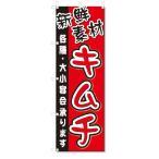 のぼり のぼり旗 キムチ (W600×H1800)焼肉・焼き肉