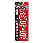 のぼり のぼり旗 ハラミ (W600×H1800)焼肉・焼き肉