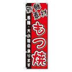 のぼり のぼり旗  もつ焼(W600×H1800)焼肉・焼き肉