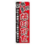 のぼり のぼり旗  焼肉定食(W600×H1800)焼肉・焼き肉