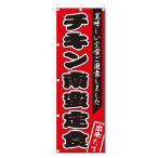 のぼり旗 チキン南蛮定食  (W600×H1800)