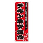 のぼり旗 チキンカツ定食  (W600×H1800)