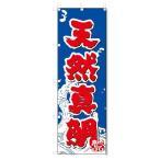 のぼり のぼり旗 天然真鯛 (W600×H1800)