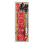 のぼり のぼり旗 味自慢 濃厚チゲ鍋(W600×H1800)