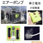 エアーポンプ ぶくぶく 釣り バッカン 電池式 小型 軽量