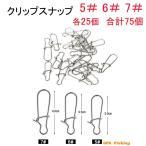 スナップ クイックスナップ 3種類(5#〜7#)×25個 合計75個 釣具 仕掛け