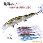 ルアー 魚群 ベイト ナブラ ミノー スカート付 釣り 釣具
