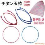 チタンタモ枠 替網付 四つ折り 折りたたみ式 釣り 釣具