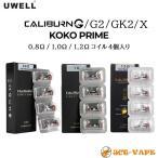 Uwell CALIBURN G KOKO PRIME coil 交換コイル 0.8Ω 1.0Ω 4pic 電子タバコ VAPE