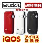 アイコス互換品 アイバディ iBuddy i1 Kit / iQOS 日本語説明書付 電子タバコ