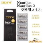 Aspire Nautilus Nautilus2 Coil  5pack  ノーチラス コイル 5個入り 正規代理店 0.7Ω / 1.6Ω / 1.8Ω TritonMini K3 互換