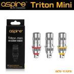 Aspire Triton Mini Coil 0.15Ω / 1.2Ω / 1.8Ω 5個セット 交換 コイル 送料無料 電子タバコ