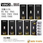 VOOPOO VINCI DRAG シリーズ PnP 交換コイル R1 R2 TM1 VM1 VM3 VM4 VM5 VM6 ヴィンチ ビンチー ドラッグ 電子タバコ VAPE