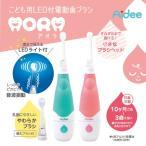 電動歯ブラシ こども用LED付 AORA  期間限定セール&送料無料キャンペーン※一部地域を除く