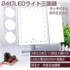 鏡 卓上 折りたたみ 三面鏡 コンパクト LED女優ミラー メイク 24灯 LEDブライトミラー タッチパネル 明るさ 角度自由調整 2WAY 3倍 5倍 10倍拡大鏡付