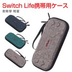 Nintendo Switch Lite ケース  耐衝撃 収納ケース カバー スイッチライトケース 収納ポーチ 収納バッグ キャリングケース ストラップ付 全面保護 キズ防止 軽量