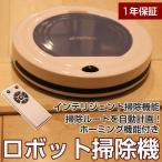 掃除機 ロボット掃除機 クリーナー掃除機 自走式掃除機 ミニ 床用 薄 型 センサー感知 段差感知 リモコン付 日本語説明書付 TC-350