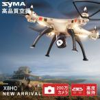 ドローン カメラ付き 空撮 200万画素 ラジコン Syma X8HC 高度維持 RCドローン クアッドコプター 3D飛行 屋外/屋内 モード2 日本語取扱説明書付 ゴールド
