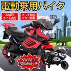 電動バイク 子供用 充電式 かっこいい レーシングバイク キッズバイク バイク プレゼントに最適 電動乗用バイク キッズバイク 乗用玩具 おもちゃ
