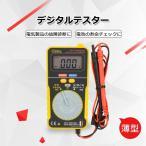 オーム電機 08-1289 デジタルテスター 薄型カード型タイプ TST-TDR202