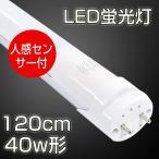 ショッピングLED LED蛍光灯 40W形 直管 人感センサー付き 昼光色 G13口金 2000lm グロー式工事不要 LEDライト センサーライト 通路 倉庫