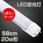 ショッピングLED LED蛍光灯 20W形 直管 1000lm G13口金 人感センサー付き グロー式工事不要 LEDライト 通路 倉庫 昼光色 電球色