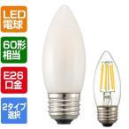 ショッピングLED LED電球 E26 60形相当 電球色 シャンデリア球 LEDフィラメントタイプ電球 750lm 全方向配光310° OHM オーム電機 2タイプ選択