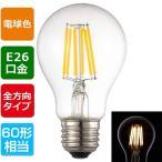 ショッピングLED LED電球 60形相当 E26 LEDフィラメントタイプ電球 クリア 全方向配光310° 全方向タイプ 電球色 室内 オーム電機